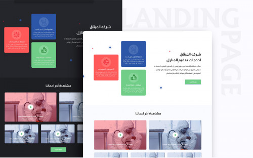 Cleaning Service Landing Page Cleaning Service Landing Page