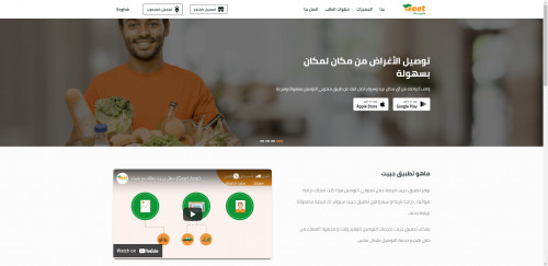 geet mobile and web app delivery app